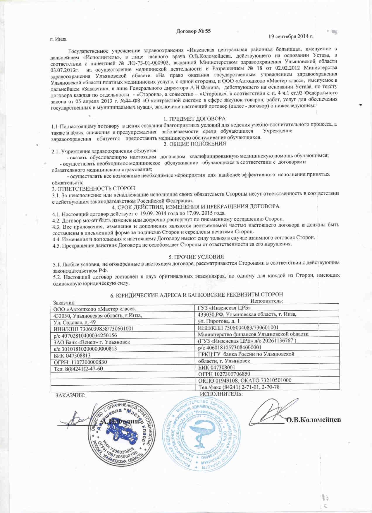 Договор на поставку электроэнергии между управляющей компанией и гарантирующим поставщиком